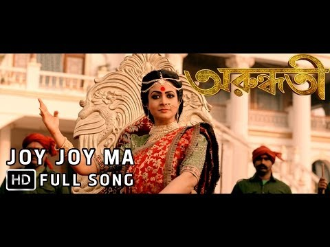 Joy Joy Ma | Arundhati | Koel | Indraniel Sengupta | Kailash Kher | Jeet Gannguli | 2014
